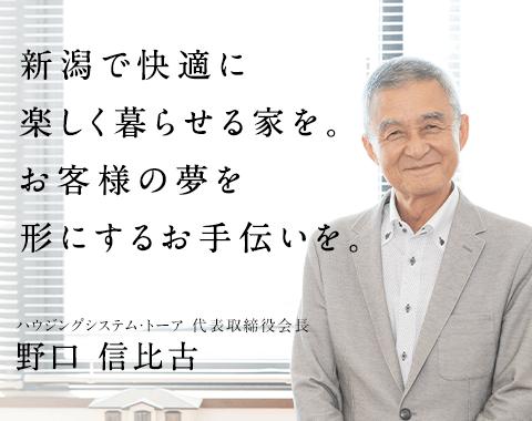 新潟で快適に楽しく暮らせる家を。お客様の夢を形にするお手伝いを。
