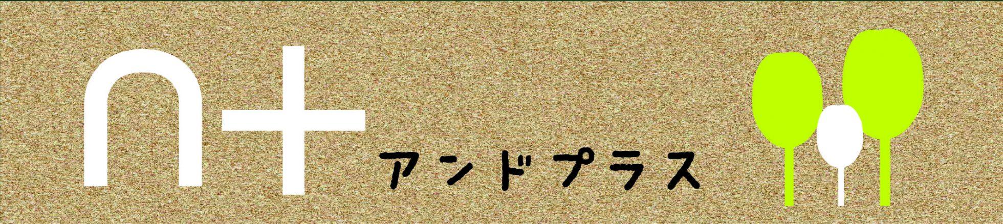 n+アンドプラス