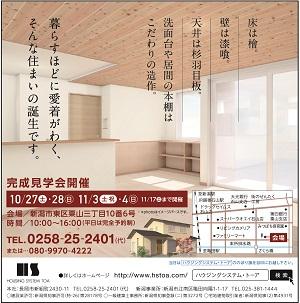 新潟市東区の家 完成内覧会開催