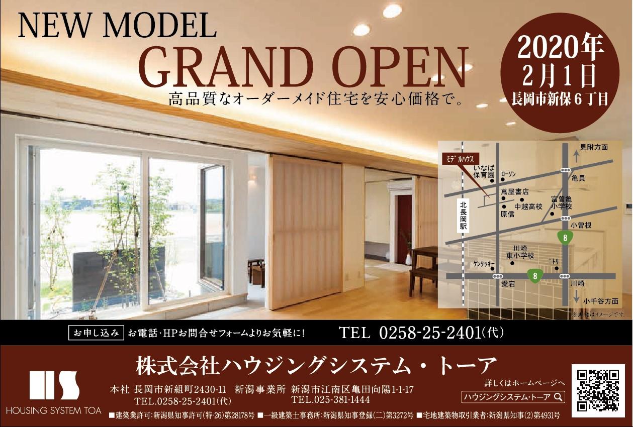 新保モデルハウスオープン
