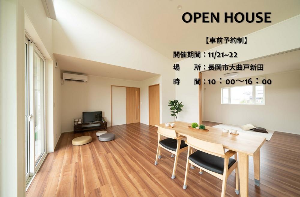 【事前予約制】平屋新築完成見学会開催IN長岡市