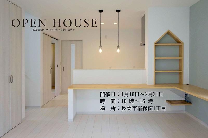 【予約制】新築完成見学会開催IN長岡市