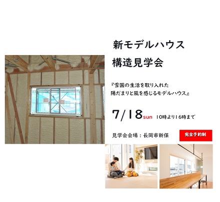 【完全予約制】新モデルハウス構造見学会開催IN長岡市